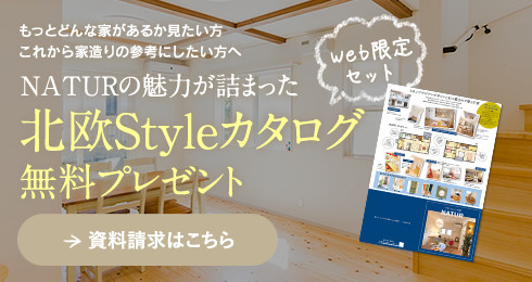 NATURの魅力が詰まった北欧StyleBOOK無料プレゼント