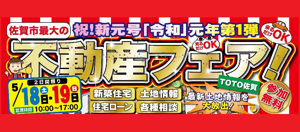 5/18(土)19(日) 不動産フェア開催! 祝!令和元年第1弾!