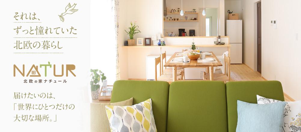 理想の価格で叶える北欧モダンのデザイン注文住宅