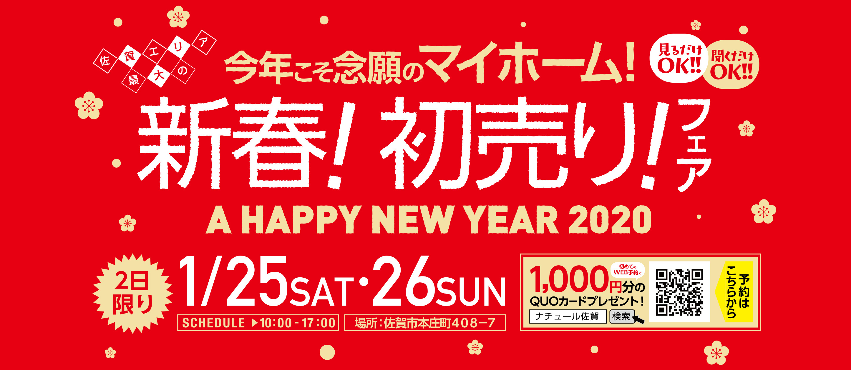 1/25(土)26(日) 新春!初売りフェア開催! ※2日間限り