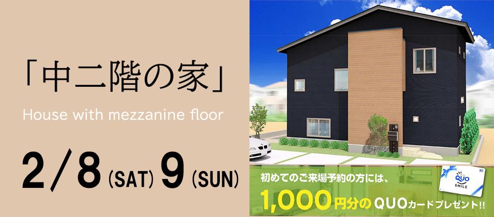 2/8(土)9(日) 「中2階のある家」完成見学会開催!@六座町