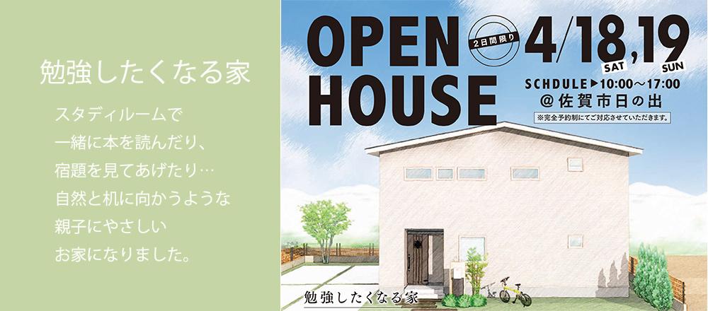 4/18(土).19(日) 完成見学会開催!@日の出一丁目