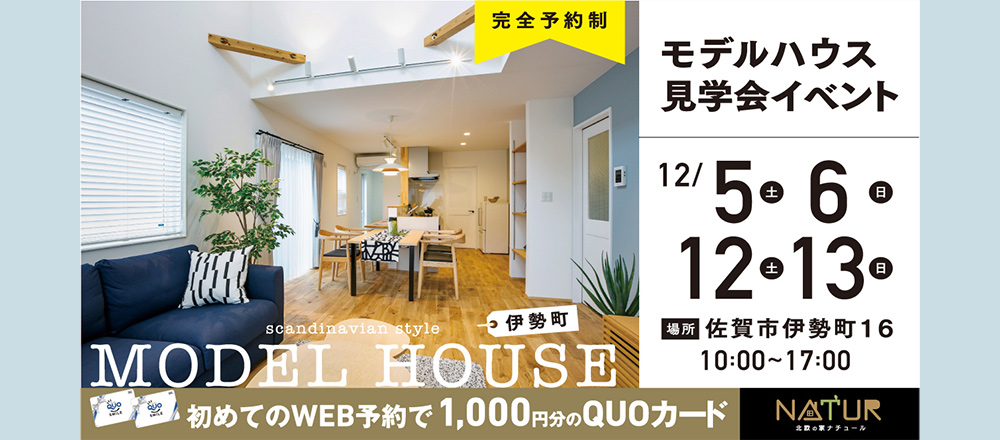 12/5(土)6(日) 12(土)13(日) 「モデルハウス」見学会イベント開催!@伊勢町